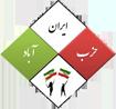 حزب ایران اباد
